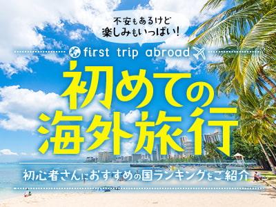 初めての海外旅行特集