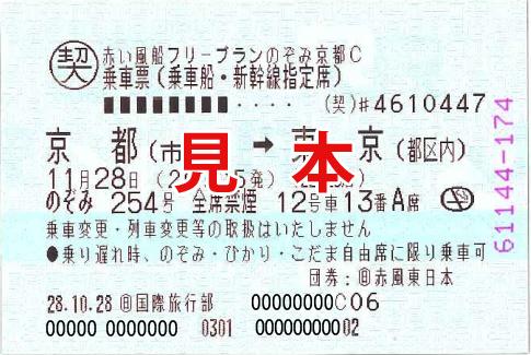 JR券見本
