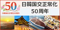 日韓国交正常化50周年