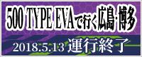 エヴァンゲリオン×500系こだま号新幹線「500 TYPE EVA」で行く 広島・博多