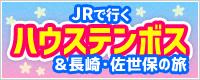 JRで行く ハウステンボス&長崎・佐世保の旅