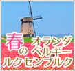 春のオランダ・ベルギー特集
