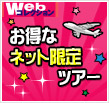 インターネット限定格安海外ツアー