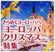 ヨーロッパクリスマスマーケットへの旅特集