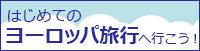 日本旅行ではじめてのヨーロッパ旅行へ行こう!
