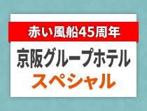赤い風船45周年 京阪グループホテルスペシャル