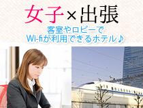 出張女子<客室やロビーでWi-fiが利用できるホテル> ※当プランは女性の方のみお申込いただけます。