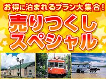 【ご宿泊の40日前から発売!】売りつくしセール!