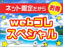 【Webコレクション】Wi-fiのある旅館ホテル