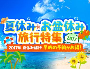 夏休み国内旅行特集