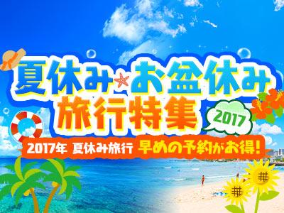 夏休み旅行特集2017