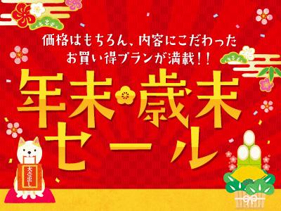 ★歳末新春スペシャル