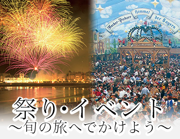 国内・海外の旬な祭り・イベントツアー