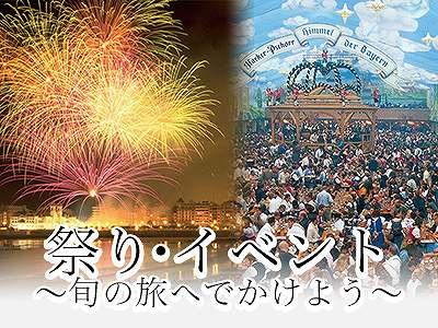 祭り・イベントの旅