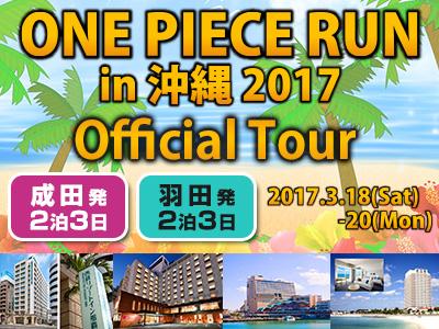 ONE PIECE RUN in 沖縄