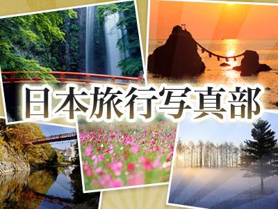 日本旅行写真部