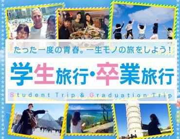 学生旅行特集