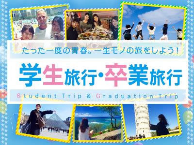 国内学生旅行