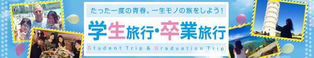 国内学生旅行特集