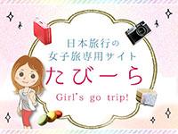 海外女子旅