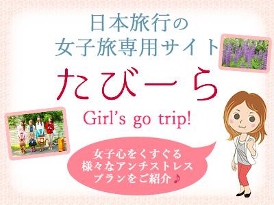 女子旅 たびーら イメージ