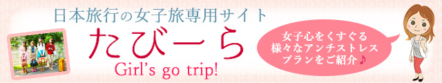 女子旅 たびーら