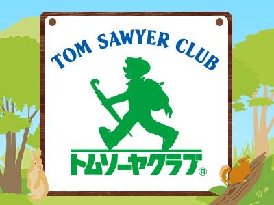 子供の自然体験旅行・サマーキャンプ トムソーヤクラブ