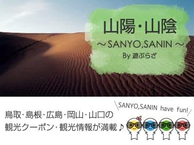 山陽山陰 〜sanyo〜