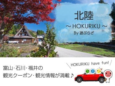 北陸〜hokuriku〜