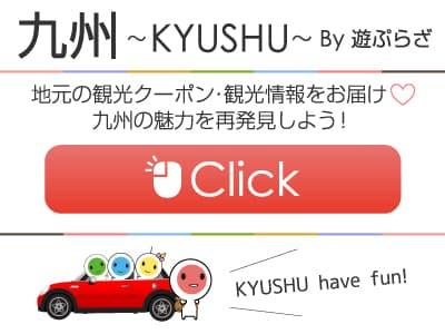 九州 〜KYUSHU〜
