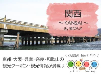 関西〜kansai〜