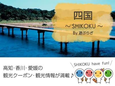四国〜shikoku〜
