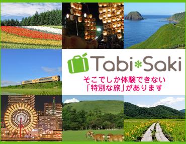 TabiSaki(たびさき)