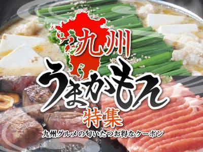 九州うまかもん特集 九州グルメの匂いたつお得なクーポン