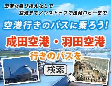 羽田空港・成田空港行きのバスを検索