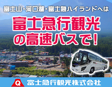 河口湖・富士急ハイランドへは富士急行観光で!