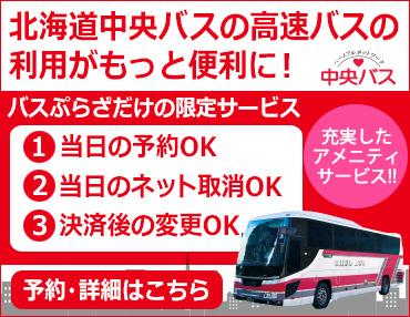 【北海道中央バス】出発当日の予約、当日取消、決済後の変更が可能になってもっと便利に!