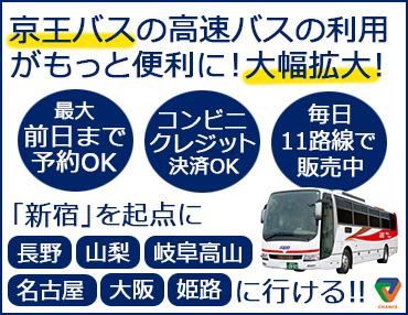 京王電鉄グループの高速バスの路線が大幅拡大してもっと便利に!!