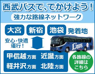 西武バスで出かけよう!
