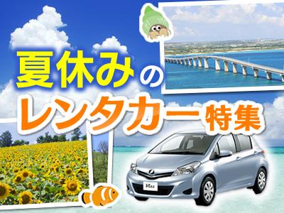 夏休みこそ旅ぷらざレンタカー!日本旅行の旅ぷらざレンタカーなら、お得なプランが満載!!