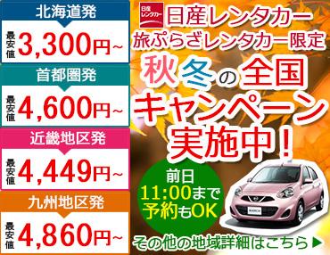 日産レンタカー 全国秋冬キャンペーン!前日11時まで予約可能