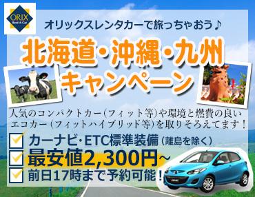 旅っちゃお北海道、沖縄、九州キャンペーン