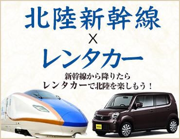 北陸新幹線xレンタカー