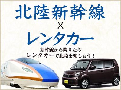 北陸新幹線開業 いま注目の北陸へ!