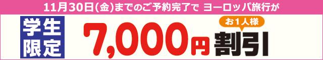 安心の卒業旅行なら、顧客満足度No.1の日本旅行で♪