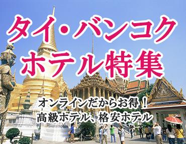 タイ・バンコク ホテル特集