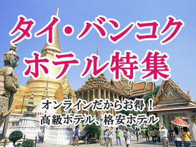 タイ・バンコクホテル
