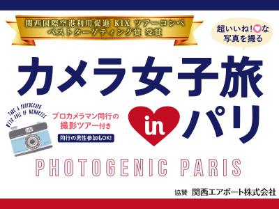 カメラ女子旅inパリ
