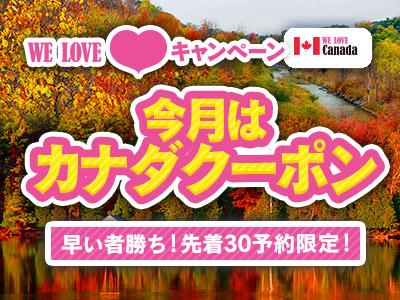 WE LOVE カナダ