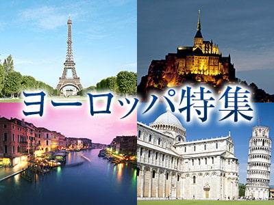 ヨーロッパの観光充実プラン